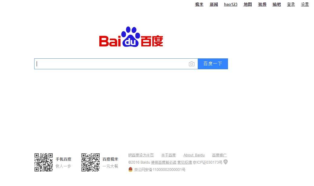 moteur de recherche Baidu